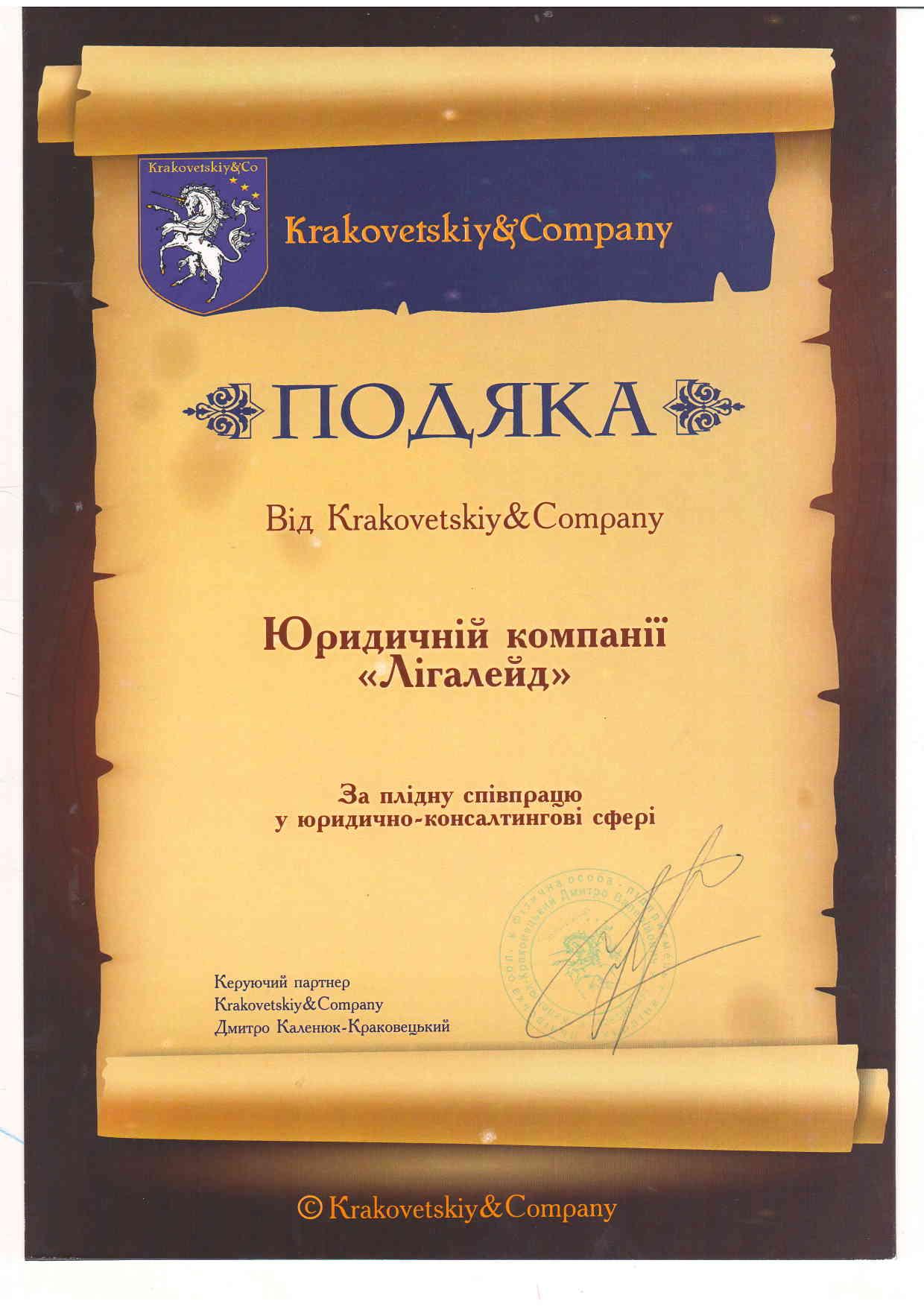 Сертифікати0001_Страница_02