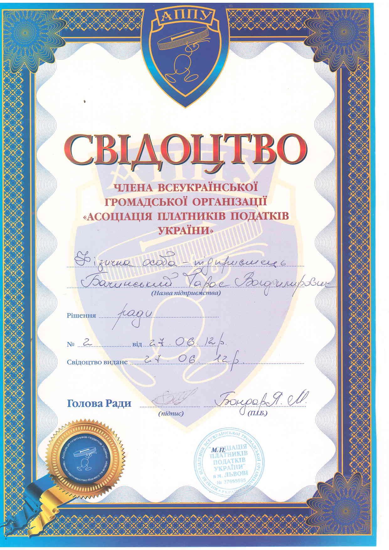 Сертифікати0001_Страница_03