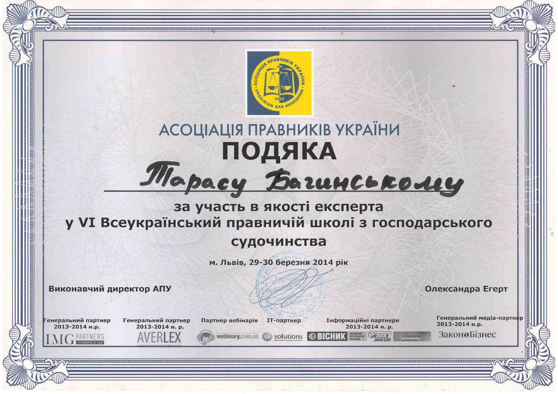 Сертифікати0001_Страница_05