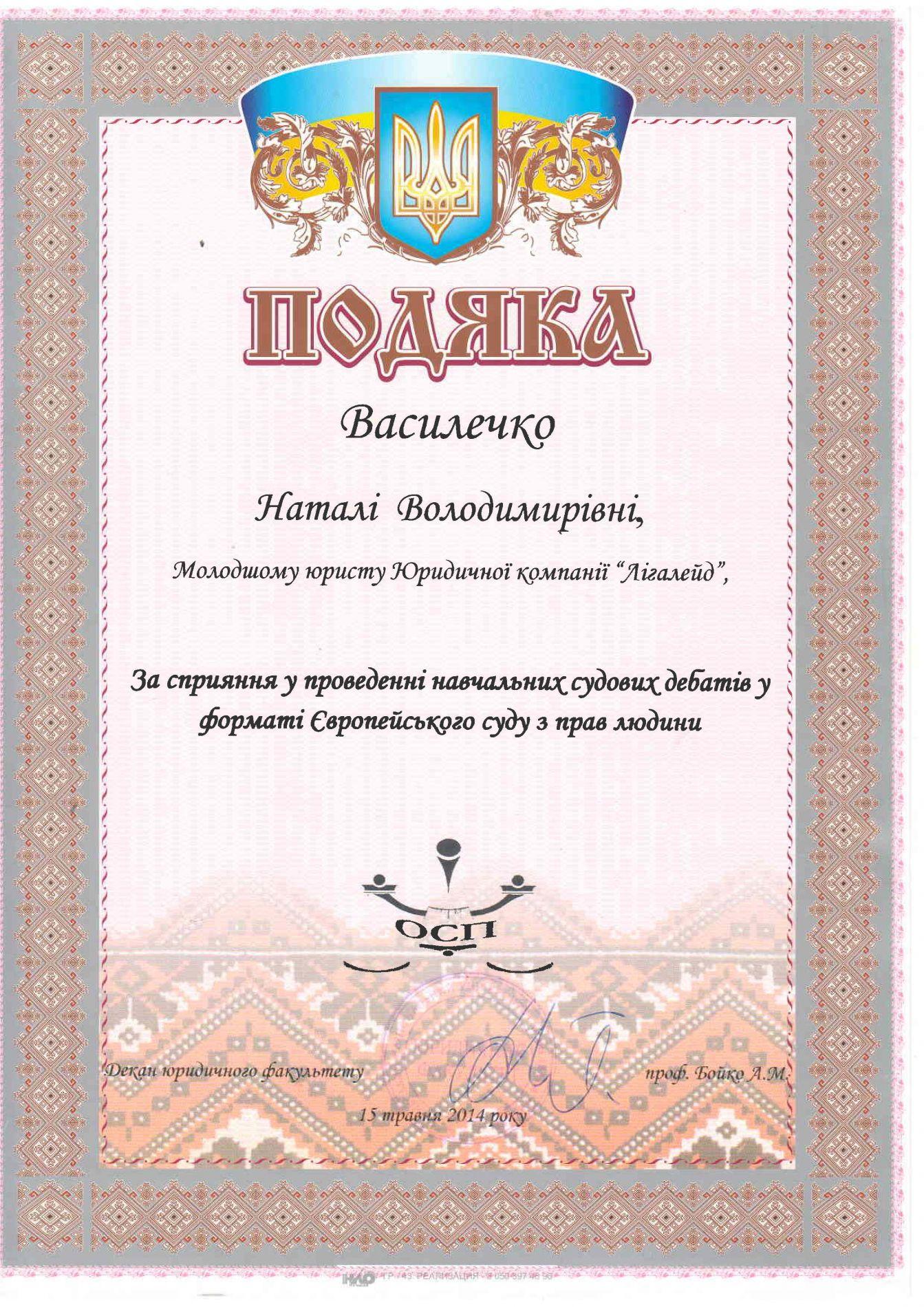 Сертифікати0001_Страница_07