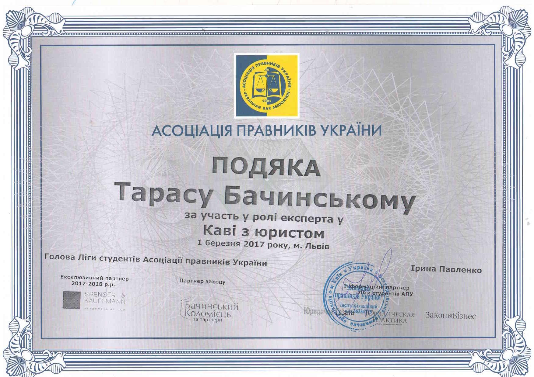 Сертифікати0001_Страница_08