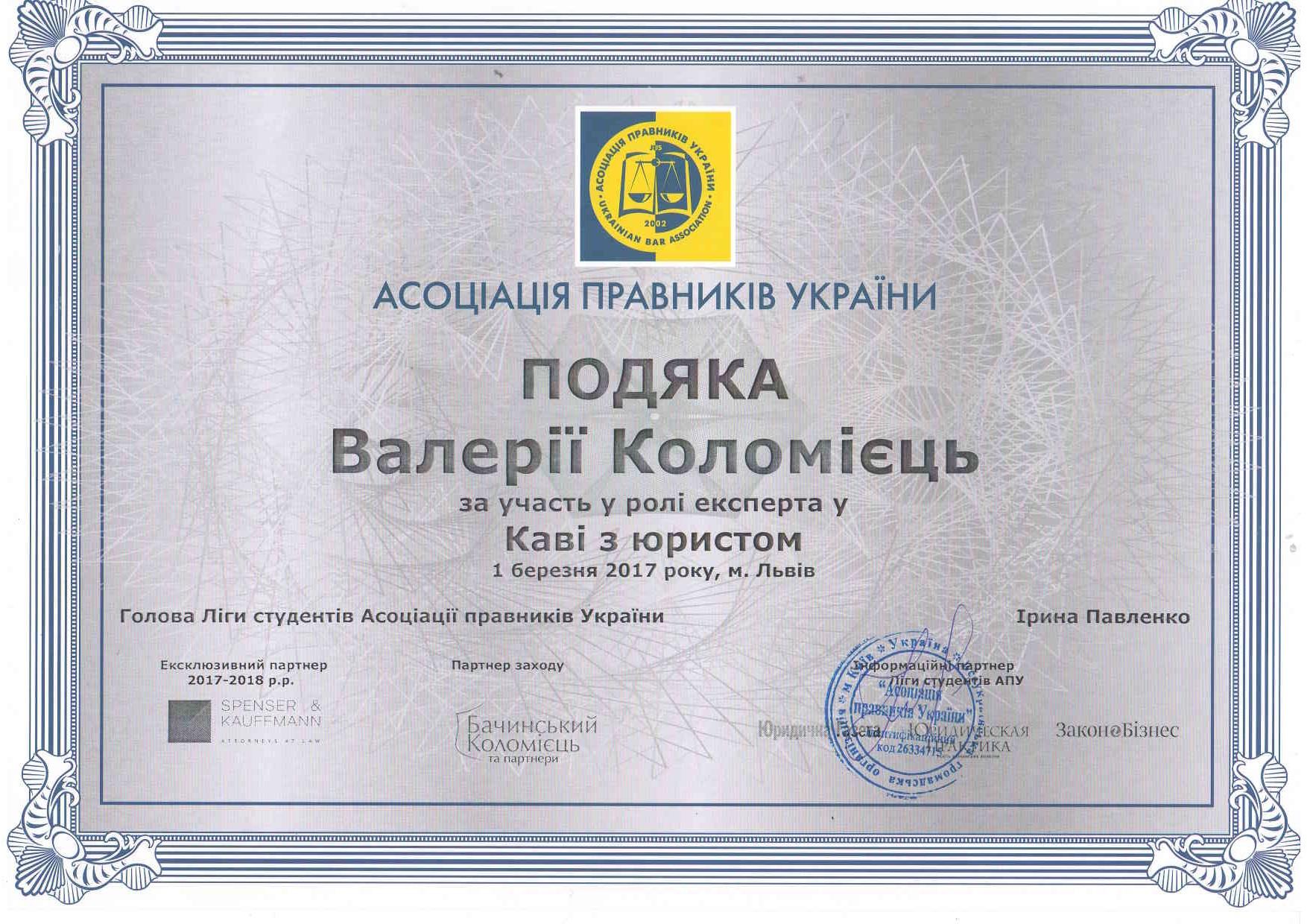 Сертифікати0001_Страница_09