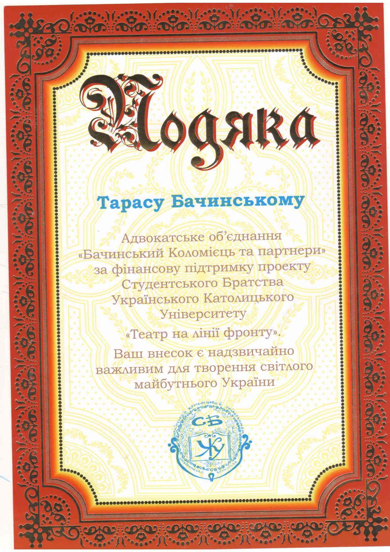 Сертифікати0001_Страница_10