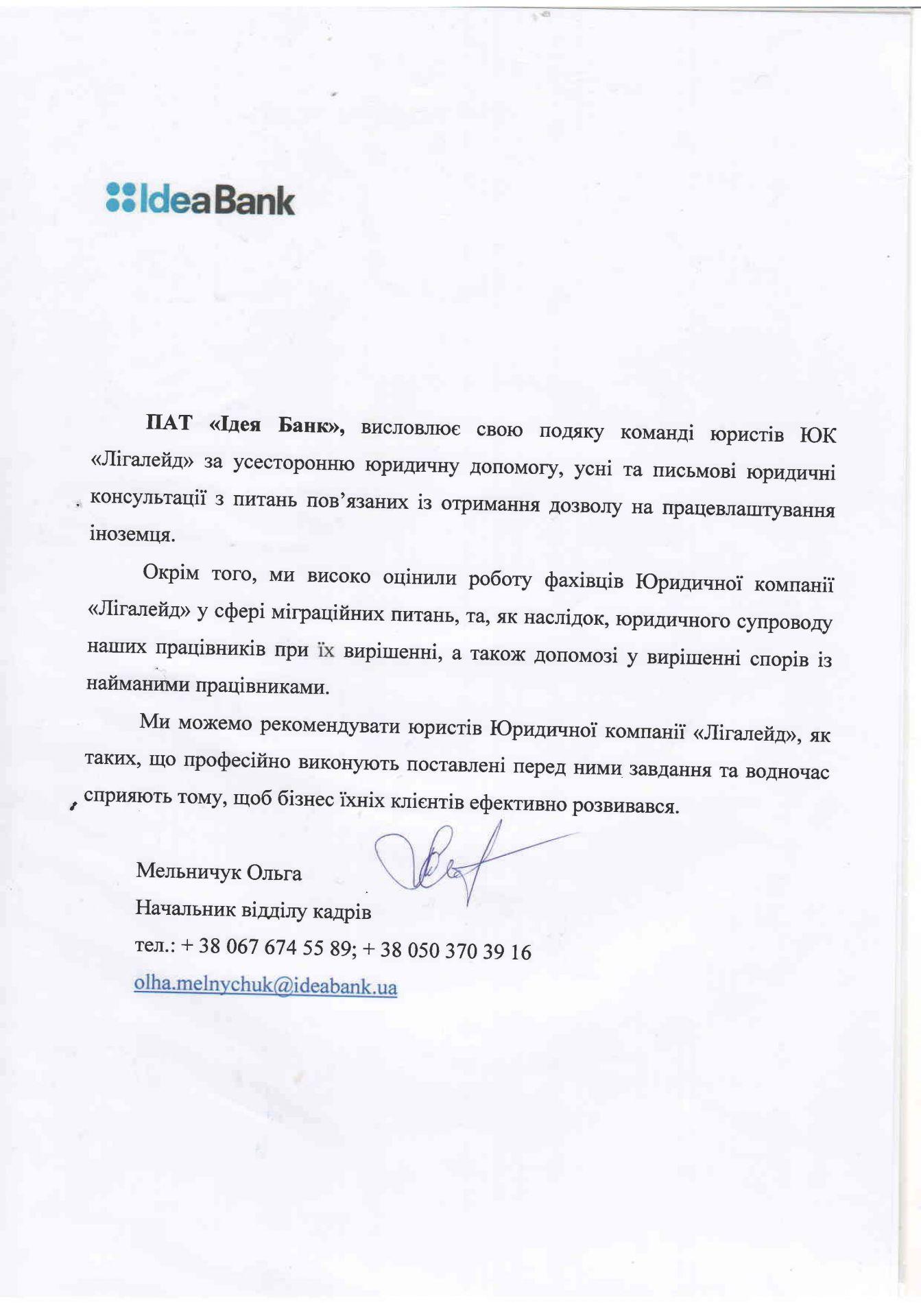 Відгуки_Страница_05